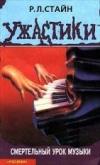 Купить книгу Стайн, Р.Л. - Смертельный урок музыки