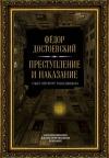 Купить книгу Достоевский, Федор - Преступление и наказание