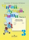 Купить книгу Аксенова, А.К. - Читай, думай, пиши. Рабочая тетрадь по русскому языку для 3 кл. Часть 1