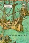 купить книгу Эрдеди Янош. - Борьба за моря: Эпоха географических открытий.