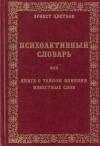 Купить книгу Эрнест Цветков - Психоактивный словарь, или Книга о тайном влиянии известных слов