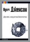 Купить книгу Адам Джексон - Десять секретов Богатства