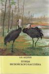 Купить книгу Андреев, Б.Н. - Птицы Вилюйского бассейна