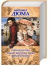 Купить книгу Дюма, Александр - Тайный заговор. Кавалер красного замка. Женская война
