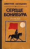 купить книгу Нагишкин Дмитрий - Сердце Бонивура