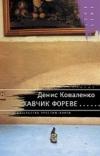 Купить книгу Денис Коваленко - Хавчик фореве...
