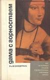 Купить книгу Рут Зейдевиц, Макс Зейдевиц - Дама с горностаем: Как гитлеровцы грабили художественные сокровища Европы