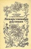 А. Ф. Гаммерман, Г. Н. Кадаев - Лекарственные растения