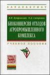 Купить книгу Кутровский, В.Н. - Биоконверсия отходов агропромышленного комплекса. Учебное пособие