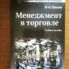 Купить книгу Сорокина М. В. - Менеджмент в торговле: Учебное пособие