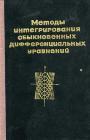 Н. М. Матвеев - Методы интегрирования обыкновенных дифференциальных уравнений