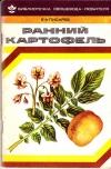 Купить книгу Писарев Б. А. - Ранний картофель.