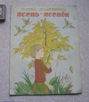 Купить книгу Благинина - Ясень-ясенек