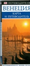 Здоровова - редактор - Венеция Карта и путеводитель. Карманная карта