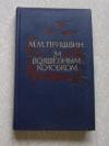 Купить книгу Пришвин М. М. - За волшебным колобком. Повести
