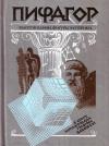 Купить книгу А. К. Шапошников - Пифагор. Золотой канон. Фигуры эзотерики