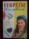 Купить книгу Сост. Иванова В. - Секреты для девочек