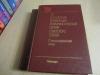 ------------- - 19-ая всесоюзная конференция КПСС. стенографический отчёт. в 2-х томах.