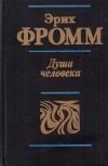Купить книгу Эрих Фромм - Душа человека