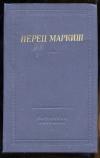 Маркиш Перец. - Стихотворения и поэмы. Серия: ``Библиотека поэта``. Большая серия. Второе издание.