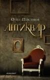 Купить книгу Олег Постнов - Антиквар