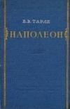 Тарле Е. В. - Наполеон.