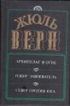 Купить книгу Верн, Ж. - Архипелаг в огне. Робур-завоеватель. Север против Юга
