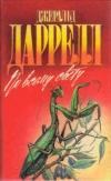 Купить книгу Даррелл - По всему свету