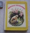 Купить книгу книга для детей Бочарников В. Красное солнышко - Красное солнышко (книга для детей)
