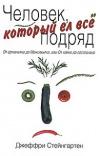 Купить книгу Джеффри Стейнгартен - Человек, который ел все подряд: от арманьяка до Монтиньяка