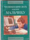 Купить книгу Под общей редакцией священника Алексия Грачева - Что необходимо знать каждому мальчику.