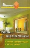 Купить книгу Руденко, В.И. - Работа с гипсокартоном