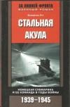 Купить книгу Отт В. - Стальная акула. Немецкая субмарина и ее команда в годы войны