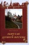 Купить книгу Горохов В. А. - Обители древней Москвы