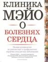 Купить книгу  - Клиника Мэйо о болезнях сердца