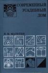 Купить книгу Масютин, В.М. - Современный усадебный дом: Пособие для индивидуального застройщика