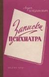 Купить книгу Богданович, Л. - Записки психиатра