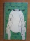 Купить книгу Гоголь Н. В. - Ревизор
