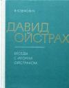 Купить книгу Юзефович, В. - Давид Ойстрах. Беседы с Игорем Ойстрахом