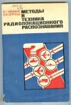 Купить книгу Небабин В. Г., Сергеев В. В. - Методы и техника радиолокационного распознавания.