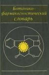 Купить книгу Блинова, К.Ф. - Ботанико-фармакогностический словарь: Справочное пособие