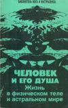 Купить книгу Ю. М. Иванов - Человек и его Душа. Жизнь в физическом и астральном теле
