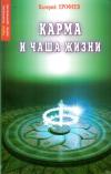 Купить книгу Валерий Ерофеев - Карма и чаша жизни