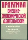 Купить книгу Корепанова, Н.А. - Составление внешнеторгового контракта