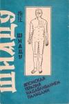 Купить книгу Токуиро Намикоши - Шиацу. Японская терапия надавливанием пальцами