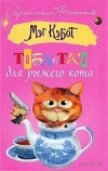 Купить книгу Мэг Кэбот - Таблетки для рыжего кота