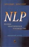Купить книгу Гарри Олдер, Берил Хэзер - НЛП: Полное практическое руководство. Вводный курс