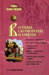Купить книгу Максимов С. - Волхвы, скоморохи и офени