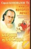 Купить книгу Коновалов - Книга, которая лечит. Сердце и сосуды