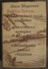 Купить книгу Мицкевич - Пан Тадеуш